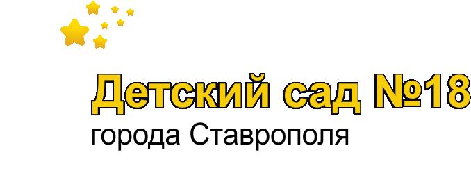 18.stavsad.ru