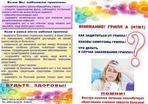 Буклет_ГРИПП_листы_1_4