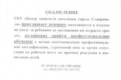 объявление ЦЕНТР занятости октябрь 2018
